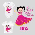 AE HAALO GARBA RAMVA Baby Wear