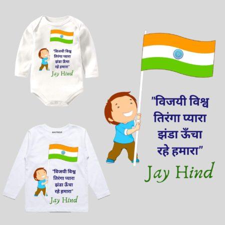 Jai Hind stated Baby Boy Wear